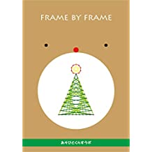 DIY xmas tree stringart tutorial: frame  by frame frame by frame advance (Japanese Edition)
