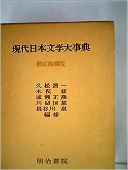 現代日本文学大事典 (1965年)   ...