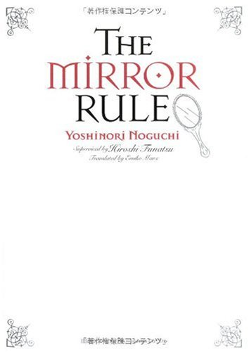 The Mirror Rule 『鏡の法則』を英語で読む