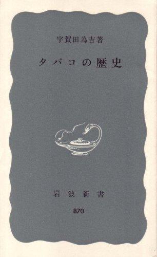 タバコの歴史 (1973年) (岩波新書)