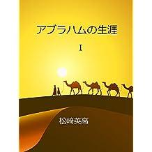 The life of Abraham 1 aburahamunosyougai (Japanese Edition)