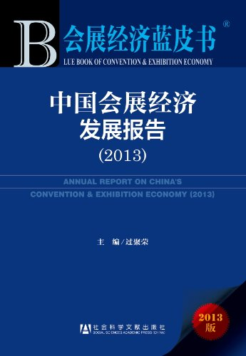 ANNUAL REPORT ON CHINAS CONVENTION & EXHIBITION ECONOMY (2013) (Chinese Edition)