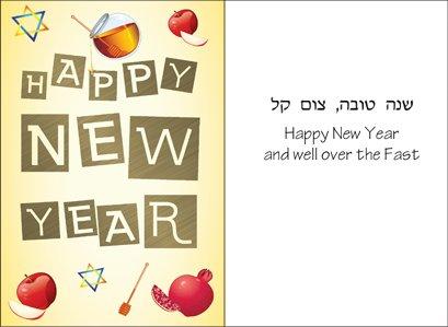 Amazon happy new year shana tova rosh hashanah jewish happy new year shana tova rosh hashanah jewish greeting cards and envelopes 5 m4hsunfo