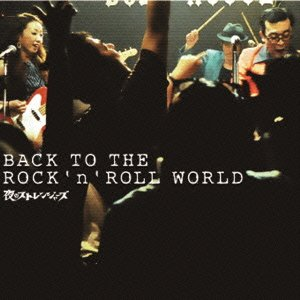 BACK TO THE ROCK`n`ROLL WORLDの商品画像