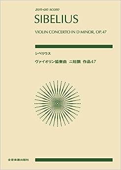 シベリウス: ヴァイオリン協奏曲 ニ短調 作品47 (zen-on score)