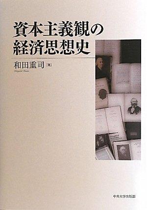 Read Online Shihon shugikan no keizai shisōshi pdf epub