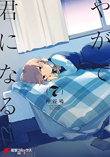 やがて君になる(7) (電撃コミックスNEXT)