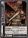 Romance of the Three Kingdoms Wars TCG Zhang Xiu 6-074 R [Toy & Hobby]