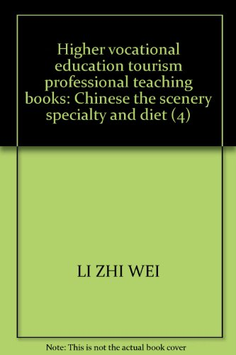 Higher vocational education tourism professional teaching books: Chinese the scenery specialty and diet (4)