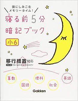 寝る前5分暗記ブック 小6算数国語理科社会英語