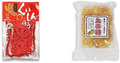 [2点セット] 飛騨山味屋 くいしんぼう【小】 (160g)・生姜糖(230g)