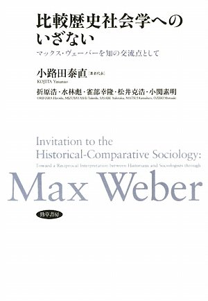 Download Hikaku rekishi shakaigaku e no izanai = Invitation to the historical-comparative sociology : Makkusu vēbā o chi no kōryūten to shite pdf epub