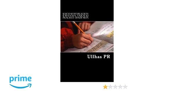 Kuch Shayari, Kuch Kavitaaen, Aajkal Ki Prachlit Hindi Mein: Kripya HINDI bhasha se sharminda na hon (Hindi Edition): Shri Ullhas P R: 9781500779368: ...