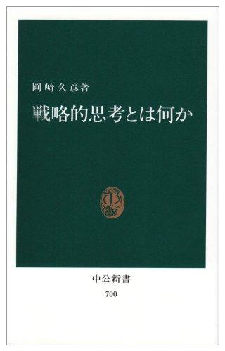 戦略的思考とは何か (中公新書 (700))