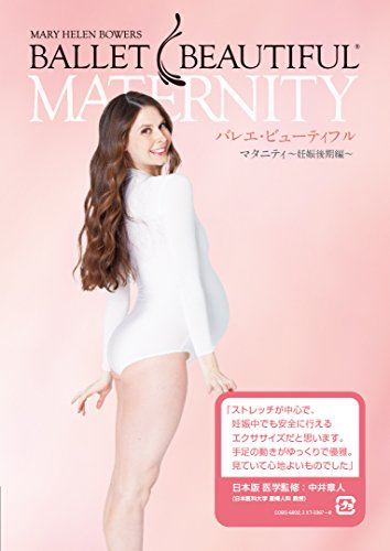 バレエ・ビューティフル マタニティ~妊娠後期編~の商品画像