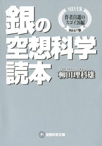 銀の空想科学読本 作者自選のスゴイ26編 (空想科学文庫)