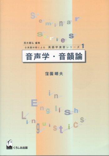 音声学・音韻論 (日英語対照による英語学演習シリーズ)