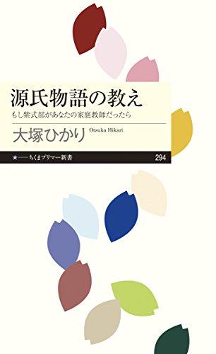 源氏物語の教え――もし紫式部があなたの家庭教師だったら (ちくまプリマー新書)