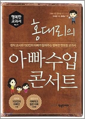 Hongdaes dad class concert (Korean Edition): Isa Yun