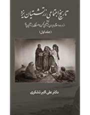 A Social History of the Zoroastrians of Yazd: From the arrival of Islam in Iran to the establishment of the Nasseri Anjoman