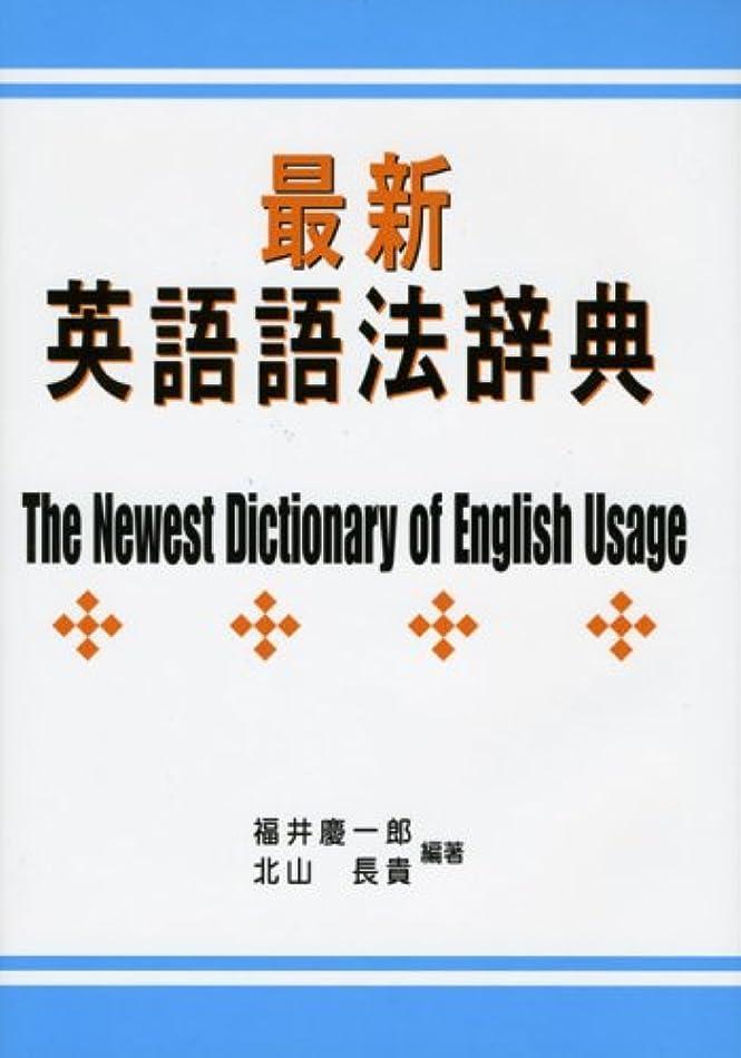 主観的部門内向き日本人にありがちな英文法誤用辞典