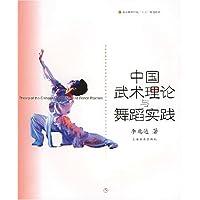 中国武术理论与舞蹈实践