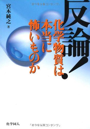 Download Hanron kagaku busshitsu wa hontō ni kowai mono ka pdf