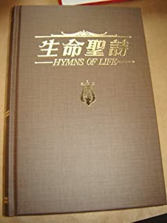 Hymns of Life / Large Chinese - English Bilingual Hymnal / More than 500 Church Hymns