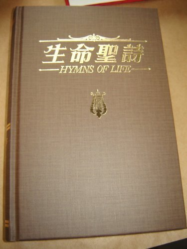 Hymns of Life / Large Chinese - English Bilingual Hymnal / More than 500 Church Hymns in Chinese and English / 832 pages Bible Society