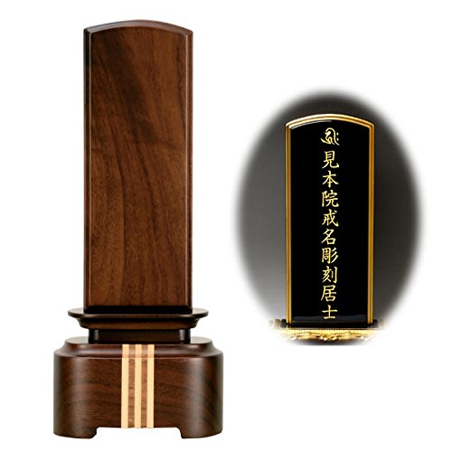 京仏壇はやし モダン位牌 奏 < かなで > 4.0寸 【 文字彫り代込み ( 1霊分 ) 】 ※文字彫りの上、7~10日でお届けします B01AWBTO2G4.0寸