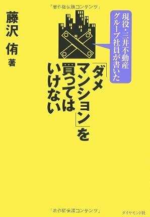 現役・三井不動産グループ社員が書いた! 「ダメマンション」を買ってはいけない