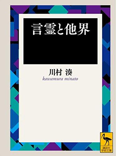 言霊と他界 (講談社学術文庫)