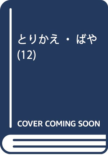 とりかえ・ばや(12): フラワーCアルファ (フラワーコミックスアルファ)