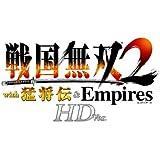 戦国無双2 with 猛将伝 & Empires HD Version プレミアムBOX - PS3