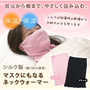 シルク製マスクにもなるネックウォーマー(ピンク)