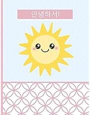 Korean Notebook: Korean Writing Notebook - Cartoon Sun saying Hello Annyeonghaseyo Pink Cover - A4 Hangul Manuscript Paper Blank Square Box Grids for Korean Handwriting Practice of Hangeul Characters