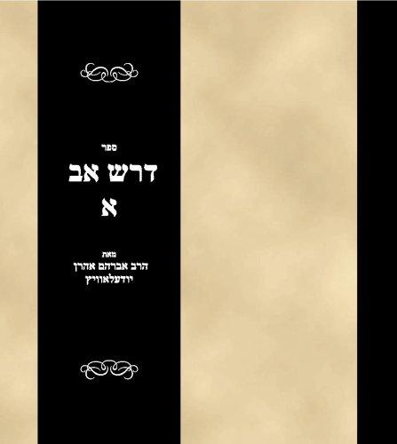 Download Sefer Doresh Av Vol 1 (Hebrew Edition) PDF