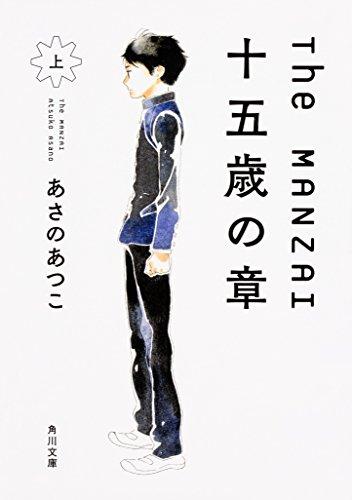 The MANZAI 十五歳の章 上 (角川文庫)