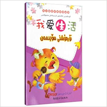 Book Children dream bilingual paradise Genius baby early education series: I love life (d)(Chinese Edition)