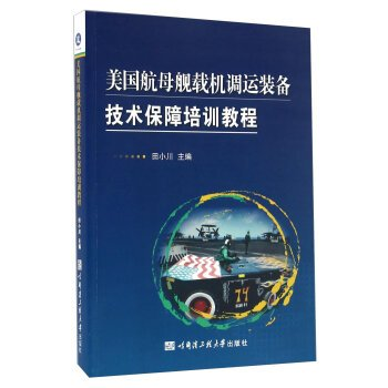 US aircraft carriers transporting equipment and technical support training course(Chinese Edition) pdf epub