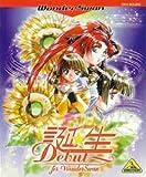 Tanjou Debut (Japanese Import Video Game) [Wonderswan]