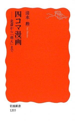 四コマ漫画―北斎から「萌え」まで (岩波新書)
