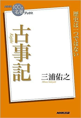 ダウンロードブック NHK「100分de名著」ブックス 古事記 無料のePUBとPDF