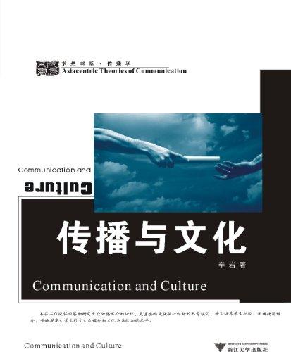 传播与文化 (求是书系·传播学) (Chinese Edition)