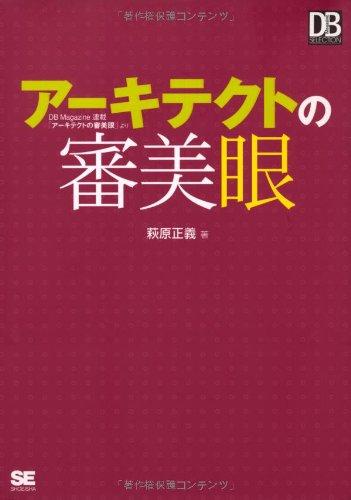 アーキテクトの審美眼 (DBMagazine SELECTION)