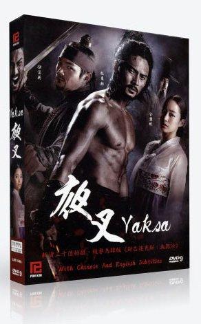 Yaksa / Yaksha (Korean TV Series, English Sub Available, 3DVD Set, All Zone DVDs)