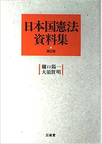 日本国憲法資料集 | 樋口 陽一, ...
