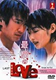 Last Love / Saigo No Koi Japanese Tv Drama with English Sub Boxset