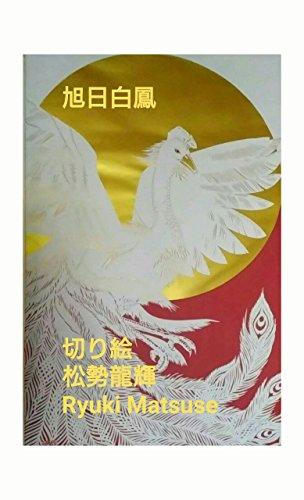 kyokujituhakuhou (Japanese Edition) 41zim1RIfQL