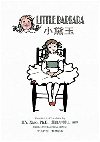 Amazon com: Little Barbara (Traditional Chinese): 01